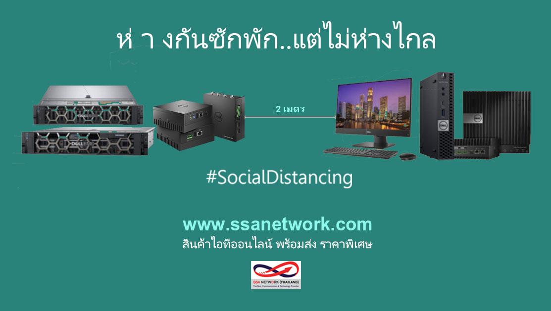ssa-network-โปรสู้โควิด19-3