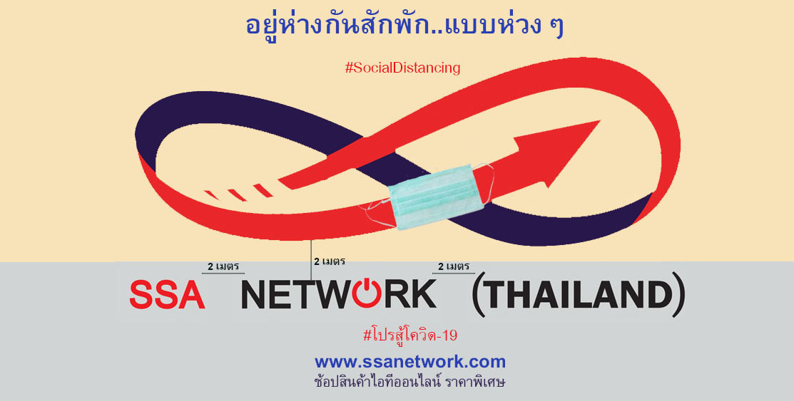 ssa-network-โปรสู้โควิด19-5