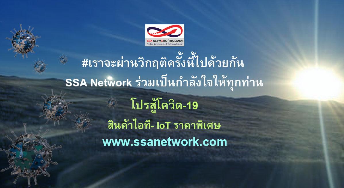 ssa-network-โปรสู้โควิด19